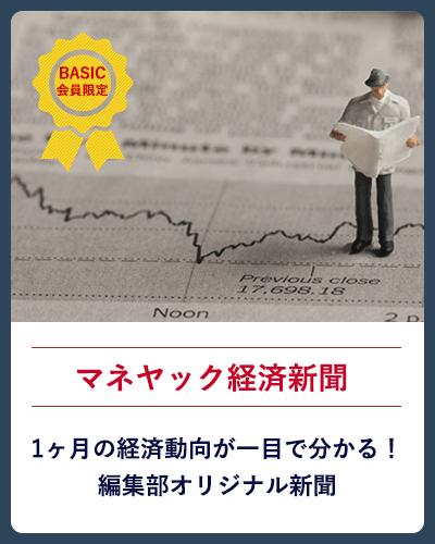 1ヶ月の経済動向が一目で分かる編集部オリジナル新聞