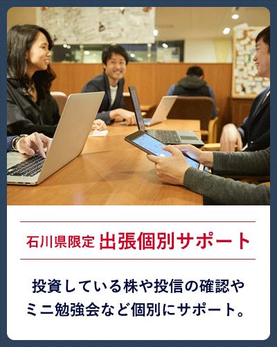 石川県限定出張個別サポート受付中。金沢市内出張費無料